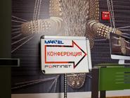 Конференция Марвел-Fortinet