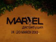 Надпись Марвел-Дистрибуция, 14-20 марта 2013