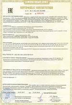 Сертификат соответствия продукции Axis