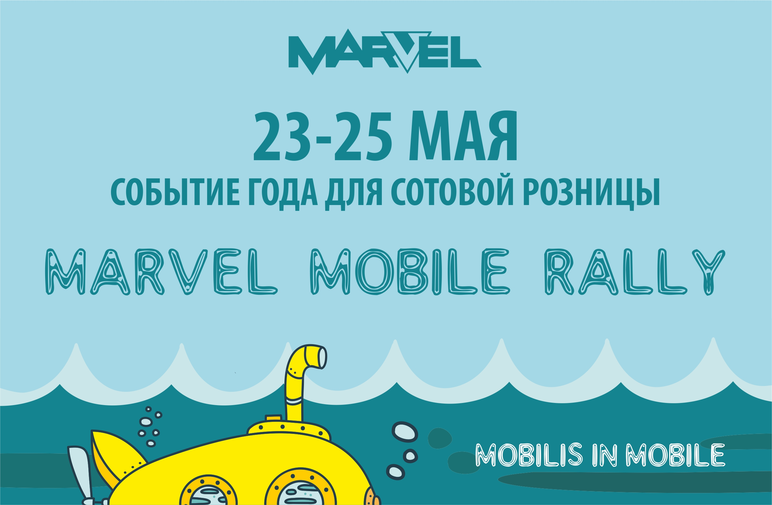 marvel mobile rally 2019